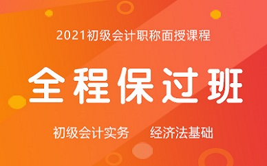 北京财科初级会计职称培训课程
