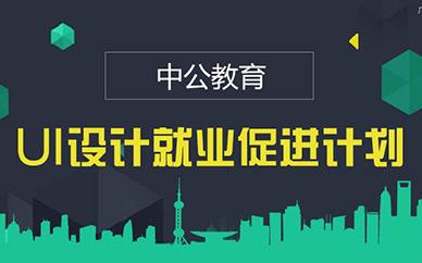 上海中公教育UI设计就业培训班