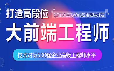 上海中公教育web前端工程师培训班