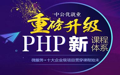 上海中公优就业PHP全栈工程师培训班