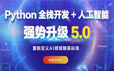 上海中公教育Python培训班