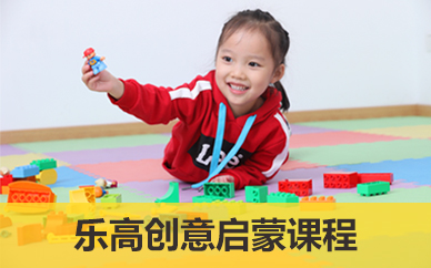 上海童程童美乐高创意启蒙培训课程