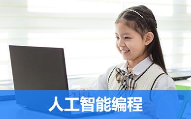 上海童程童美少儿人工智能编程培训课程
