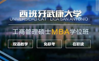上海学威西班牙武康大学UCAM工商管理硕士(MBA)学位班