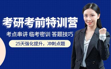 上海中公考研培训班考前特训营