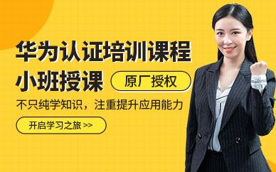 上海东方瑞通华为认证培训课程