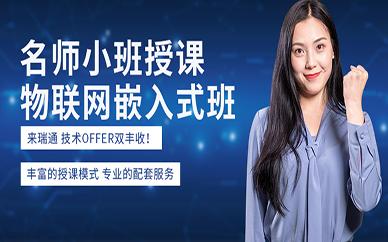 上海东方瑞通物联网嵌入式培训班