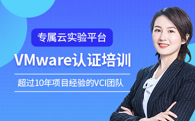 上海东方瑞通VMware认证培训班