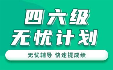 北京新东方英语四六级无忧计划