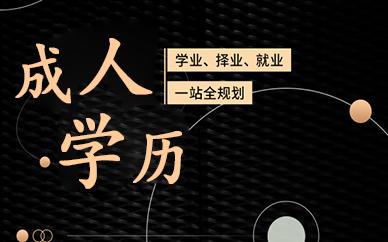 天津成人学历报考中心