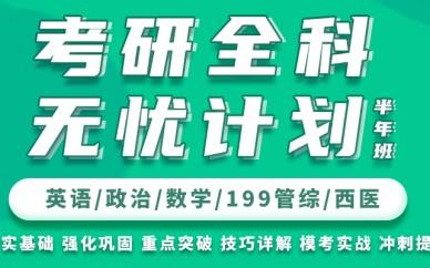 北京新东方考研全科无忧计划