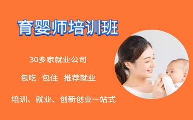 深圳仁大康华育婴师培训班