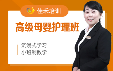 上海佳禾家政高级母婴护理培训班