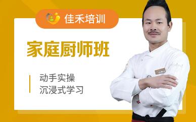 上海佳禾家政家庭厨师培训班