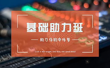 北京犀牛播音主持艺考基础助力班