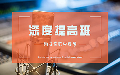 北京犀牛播音主持艺考深度提高班