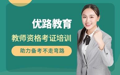 芜湖优路教育教师资格考证培训班