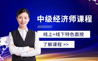 芜湖优路教育中级经济师培训班