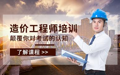 芜湖优路教育二级造价工程师培训课程