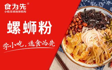 上海食为先螺蛳粉培训