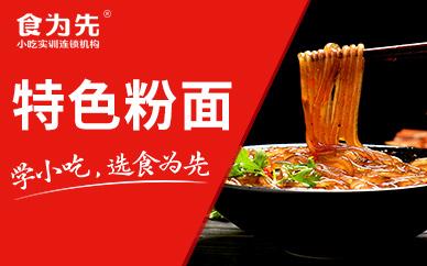 上海食为先粉面培训