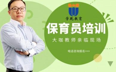 上海保育员培训班哪里可以报名,报名时间