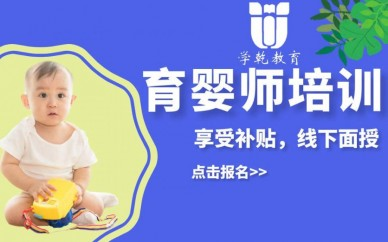 上海育婴师考试报名条件和报名要求