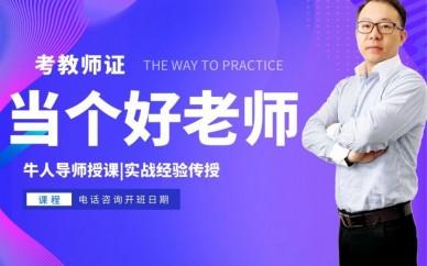 上海教师资格证考试报名条件和报名时间