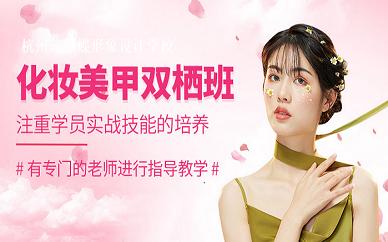 杭州蓝蝴蝶化妆造型培训班