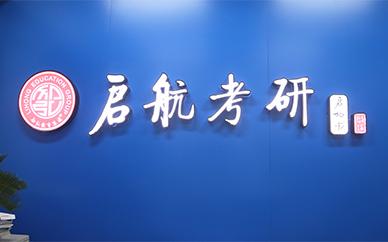 广州启航教育