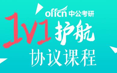 宁波中公考研1V1协议课程