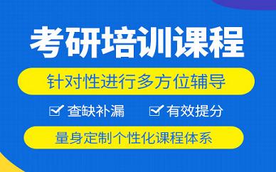 宁波中公考研培训课程