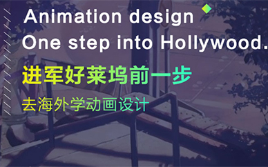 杭州动画设计留学培训