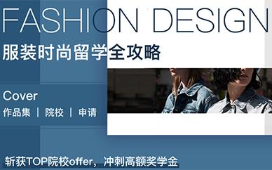 杭州服装设计艺术留学培训
