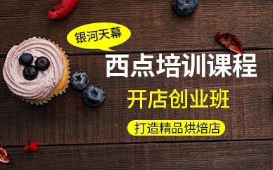 广州西点精品开店创业培训班