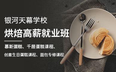广州西点全能就业培训班