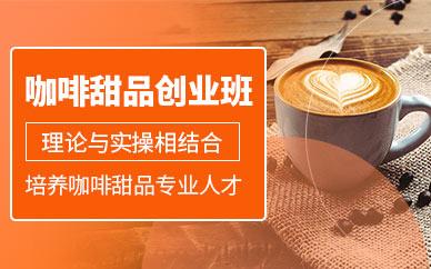 东莞银河天幕咖啡饮品培训课程