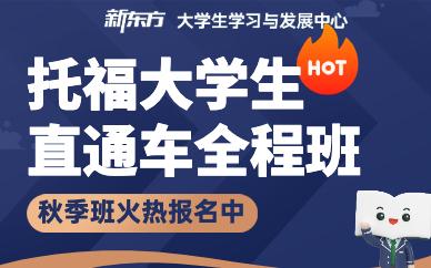 天津新东方托福直通车全程班