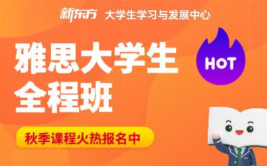 天津新东方雅思全程班