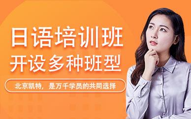 北京凯特日语培训课程
