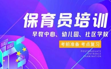 上海保育员零基础培训班招生简章