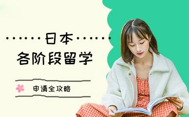 天津青竹学院日本留学培训班