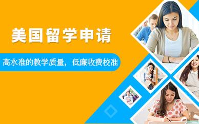 天津青竹学院美国大学申请留学培训课程