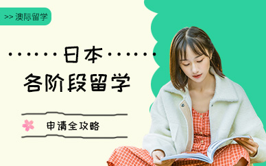 天津澳际教育日本留学培训班