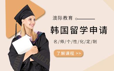 天津澳际教育韩国留学申请培训班