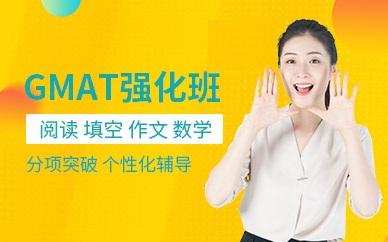 上海GMAT辅导中心
