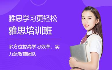 上海雅思辅导中心