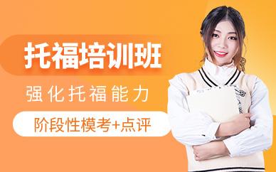 上海托福辅导中心