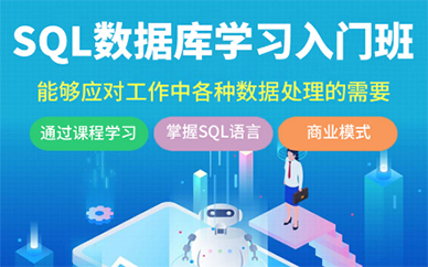 深圳北大青鸟SQL数据库培训班