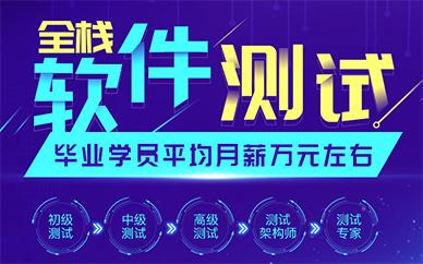 深圳北大青鸟全栈软件测试培训班
